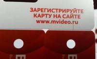 Регистрация бонусной карты М Видео