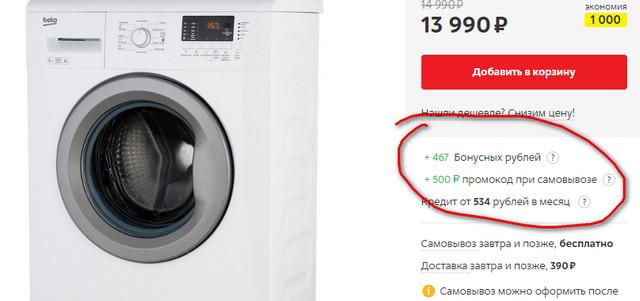 Фот стиральной машинки от М видео