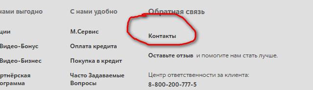 Как позвонить в м видео с сайта