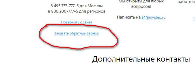 Как заказать обратный звонок с сайта М видео