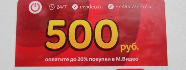 500 бонусных рублей от М видео