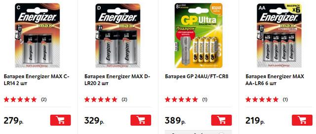 Выбор батареек в м видео