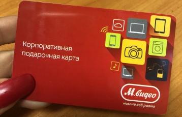 Корпоративная подарочная карта м, видео