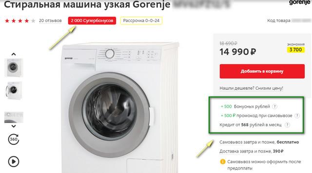 Покупка стиральной машинки в м видео с бонусами