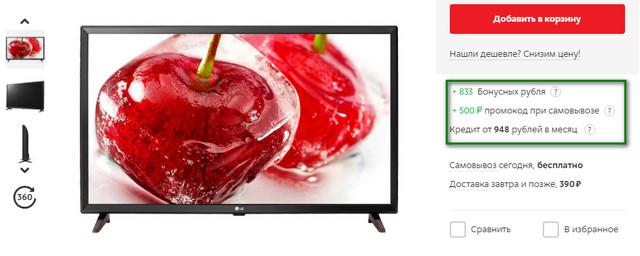 Покупка телевизора в м видео